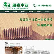 广东雁泰木业有限公司网站建设