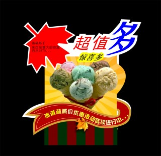 o2o品牌设计Rocky Mtn Creamery